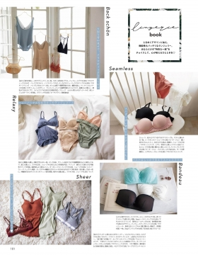 Ayana Shibata No Longer Underwear 2021007