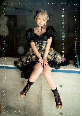 If Im reincarnated as Kokoro Shinozaki004