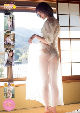 Amatsusama swimsuit bikini gravure Two people First hot spring trip 2021005