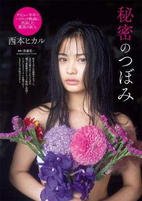 Hikaru Nishimoto Swimsuit Bikini Gravure Love barometric pressure 2021 2020005
