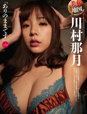 Natsuki Kawamura swimsuit underwear gravure completely uncensored shots 2021001