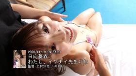 Aoi Hinata swimsuit bikini gravure Spring will soon be here 2021039