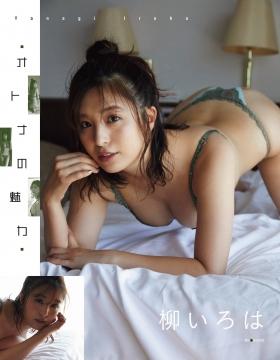 Iroha Yanagi Swimsuit Bikini Gravure Adult Attraction 2021001