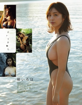 Iroha Yanagi Swimsuit Bikini Gravure Adult Attraction 2021004