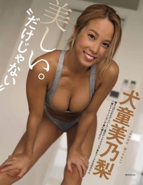 Minori Inudo Swimsuit Bikini Gravure Not only beautiful 2021001