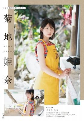 Haruka Arai Riko Otsuki Himena Kikuchi Swimsuit Bikini Gravure Miss Maga 2020 Good friends 3 people 2021009