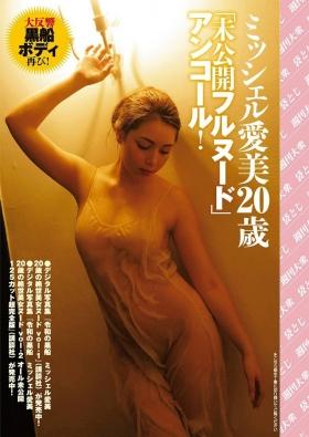 Michelle Aimi swimsuit bikini gravure 20 years old black ship body again 2021006