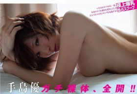 Yu Teshima swimsuit bikini gravure The power of I cup is still there024