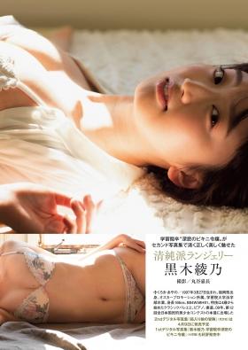 Ayano Kuroki Gakushuin graduateDeepwindowed bikini girl charmed clean and beautiful in her second photo book 2021001
