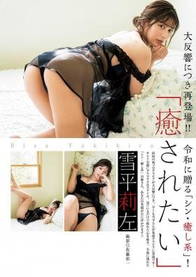 Risa Yukihira Shin healing system for you002