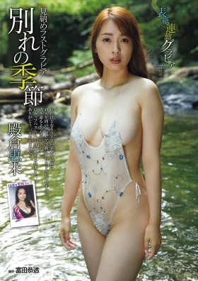 The last swimsuit gravure parting season 2021001