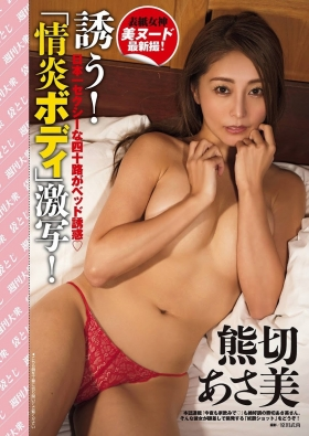 Asami Kumakiri Swimsuit Bikini Gravure She provokes you with her eyes bewitching shot 2021001