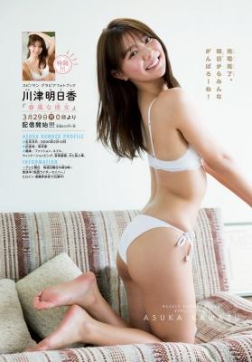 Popular actress Asuka Kawazu swimsuit gravure 2021006