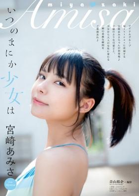 Amisa Miyazaki swimsuit bikini gravure When is a girl 2021001