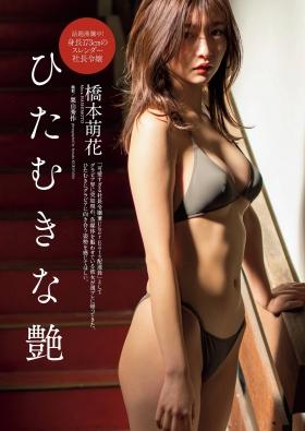 Moeka Hashimoto swimsuit bikini gravure Height 173cm slender, president Imanoyao 2021001