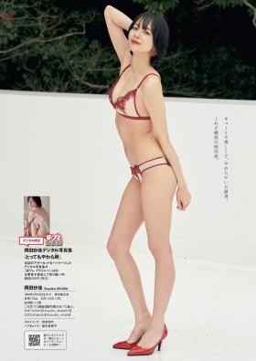 Saka Okada swimsuit bikini gravure Too beautiful mahjong player fascinates yakuman soft skin sexy 2021006