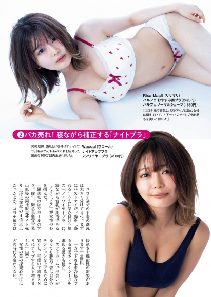 Fujita Momo Women are now wearing these bras and panties002