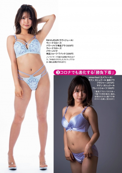 Fujita Momo Women are now wearing these bras and panties003