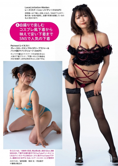 Fujita Momo Women are now wearing these bras and panties004