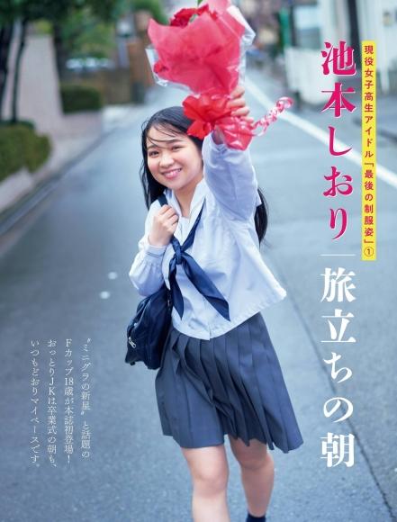 Shiori Ikemoto Swimsuit Bikini Gravure Current high school girl Idols last uniform001