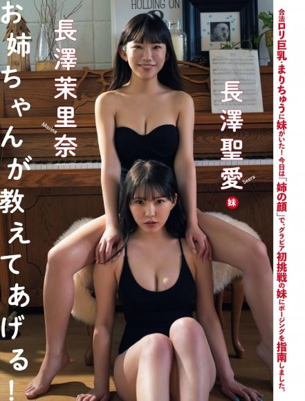 Marina Nagasawa Sei Ai Nagasawa Swimsuit Bikini Gravure Big sister will teach you 2021001