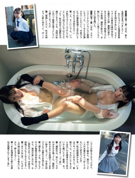 Marina Nagasawa Sei Ai Nagasawa Swimsuit Bikini Gravure Big sister will teach you 2021003