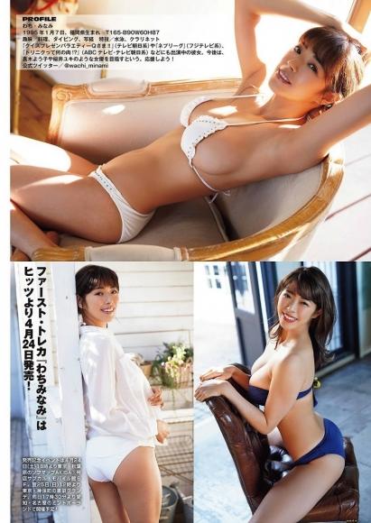 Minami Wachi Swimsuit Bikini Gravure Latest H-cup Big Tits Unveiled 2021005