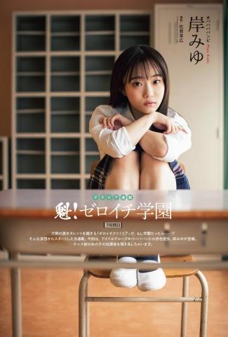 Miyu Kishi Swimsuit Bikini Gravure Im going to take a peek at that girl in the tennis club after school001