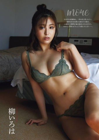 Iroha Yanagi swimsuit bikini gravure After getting married in 2019Im not going to give anything away001