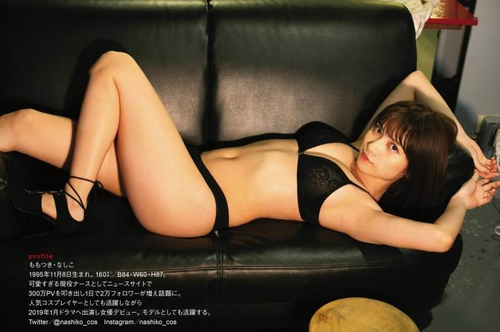 Nashiko Momotsuki swimsuit bikini gravure Please be my only you just for today008