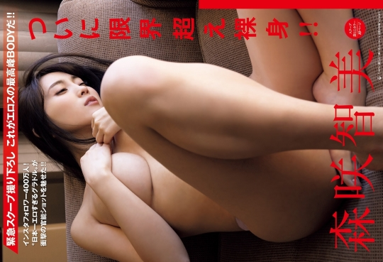 Tomomi Morisakis BODY is the pinnacle of eroticism008