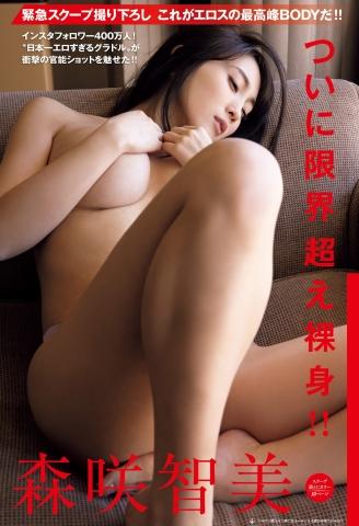 Tomomi Morisakis BODY is the pinnacle of eroticism009