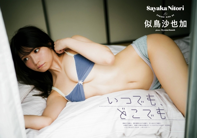 Sayaka Nidori Swimsuit Bikini Gravure Whenever, Wherever 2021002