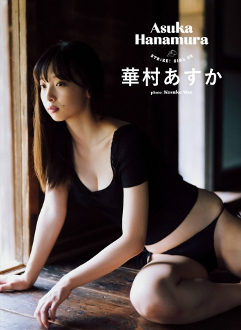 Asuka Hanamura Swimsuit Bikini Gravure And You Are 2021003