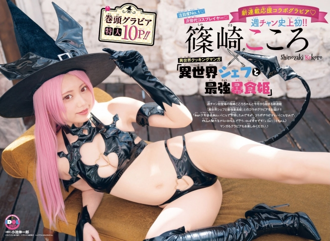 Kokoro Shinozaki swimsuit bikini gravureOtherworldly Sheratons Strongest Binge Eating Princess Cosplay 2021002