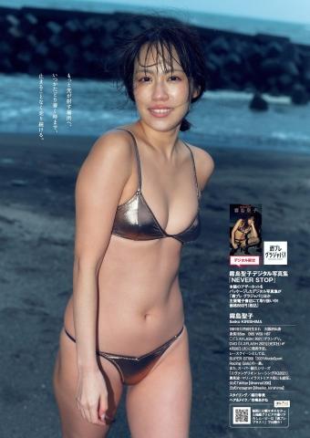 Seiko Kirishima swimsuit bikini gravure I always try to be a naughty girl in my gravure 2021006