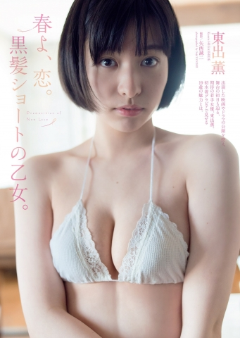 Kaoru Higashide swimsuit bikini gravure Maiden with short black hair 19 years old charm 2021001