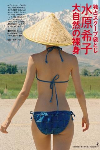 Kiko Mizuhara Nude in Nature 2021008