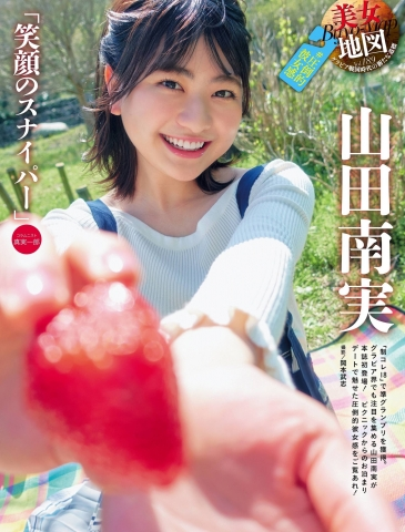 Minami Yamada swimsuit gravure See the overwhelming sense of girlfriend that she showed in the picnic and sleepover date001