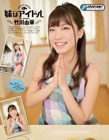 Yuka Takekawa Swimsuit Bikini Gravure Virtual drama My sister is an idol001