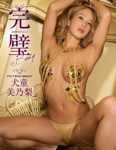 Minori Inudo Swimsuit Gravure NO1 Beautiful BODY 001