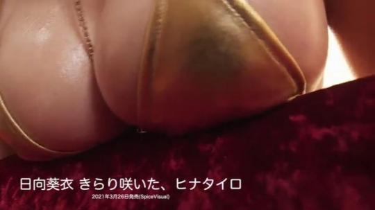 Aoi Hinata swimsuit bikini gravure Seductive healing body022