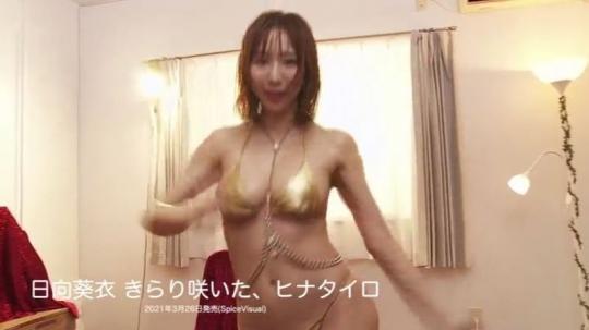 Aoi Hinata swimsuit bikini gravure Seductive healing body023