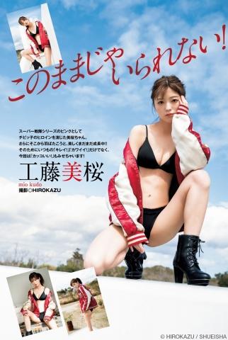 Misao Kudo swimsuit bikini gravure Too cute absolute heroine002