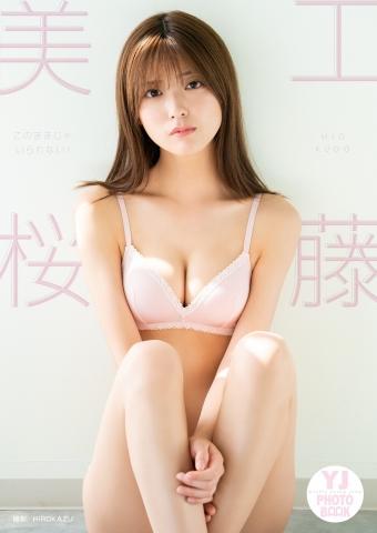 Misao Kudo swimsuit bikini gravure Too cute absolute heroine015