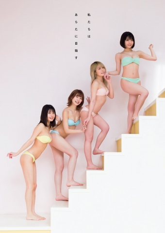 Colorful Swimwear INC Lets Start a New Game 004