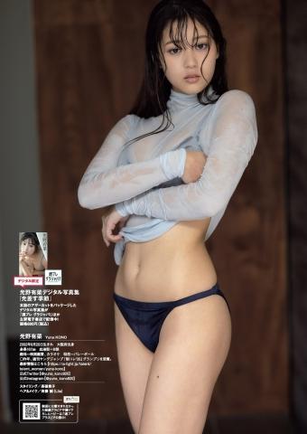 Arina Mitsuno swimsuit bikini gravure unknownpotential! A rising star in the world of gravure006