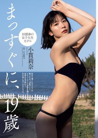 Onuki Rina swimsuit bikini gravure 10headed college student model001