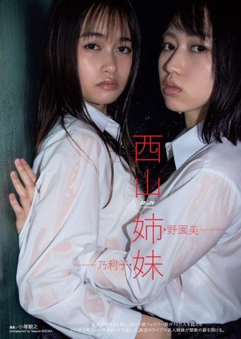 Swimsuit bikini gravure Nishiyama sisters Convex sisterswho are booming on social networking sites001
