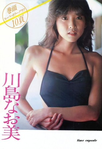 Naomi Kawashima swimsuit bikini gravure Idol birth021